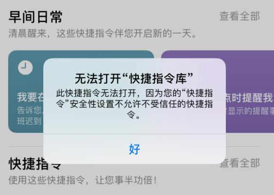 快捷指令 首次安装使用教程【新手必看】